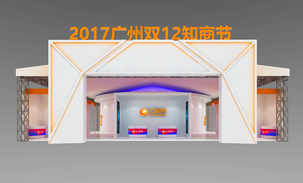 2017广州双12知商节活动策划