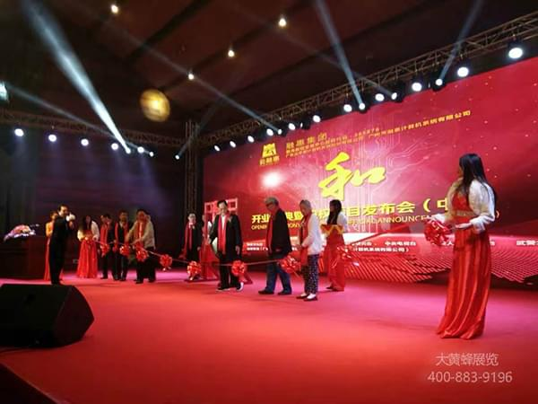 """""""云融惠""""开业盛典暨云股权项目发布会活动策划"""