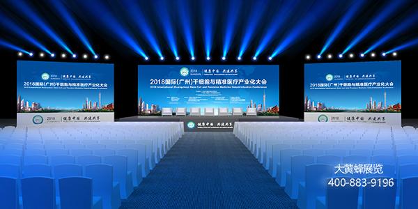 2018国际(广州)干细胞与精准医疗产业大会活动策划
