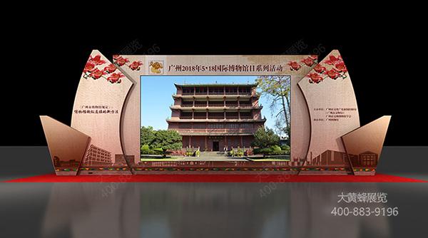 广州5·18国际博物馆日活动策划