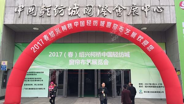 绍兴柯桥中国轻纺城窗帘布艺展览会