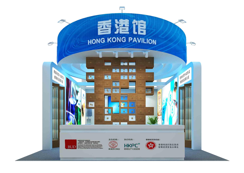 香港馆-药交会展厅设计