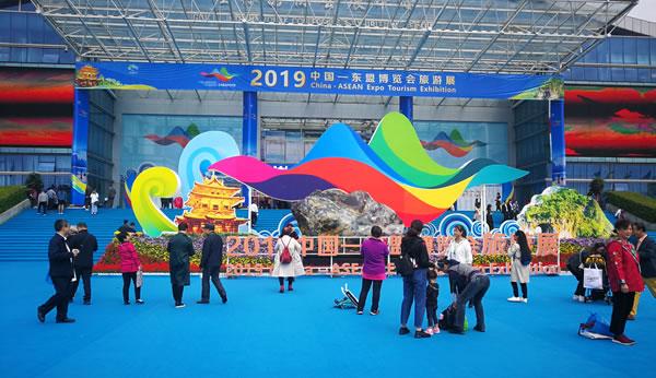 2019东盟博览会旅游展
