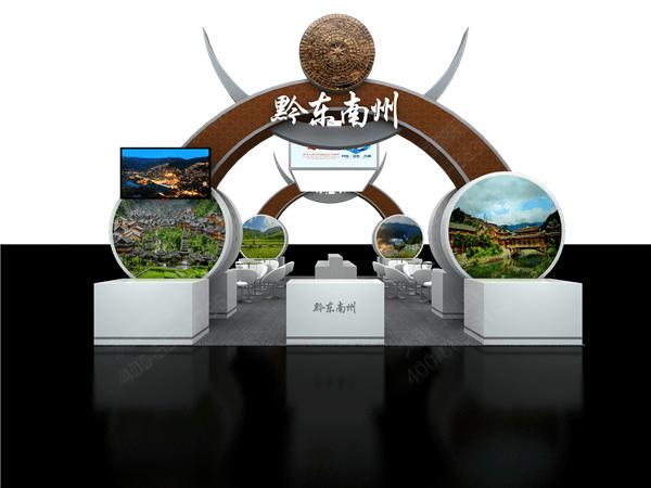 东盟旅游展-黔东南州