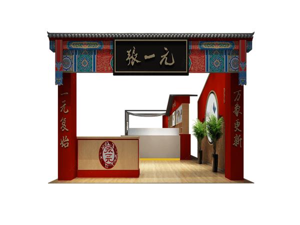 2019广州国际酒店用品展-张一元展台