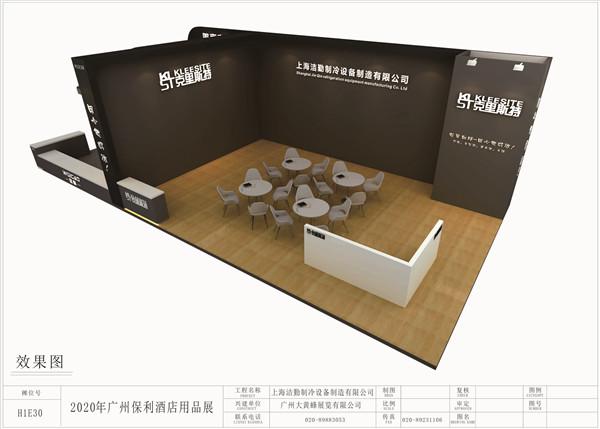 2020广州保利酒店用品展-洁勤