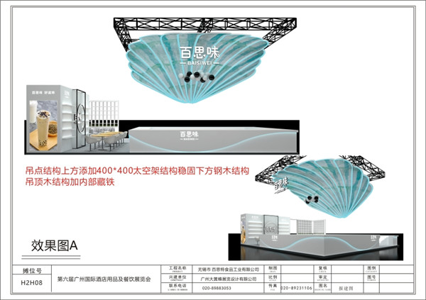 2020广州保利酒店用品展-百思特