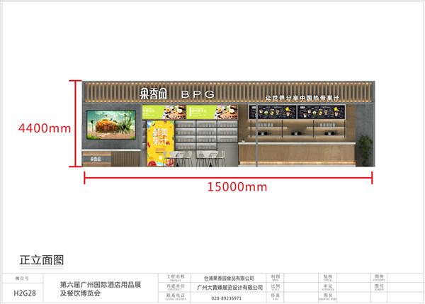 2020广州保利酒店用品展-果香园