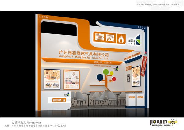 2020广州琶洲酒店用品展-喜晟