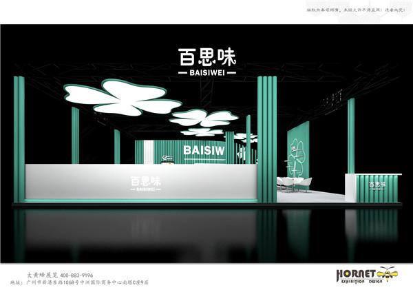 第33届上海酒店餐饮展—百思味