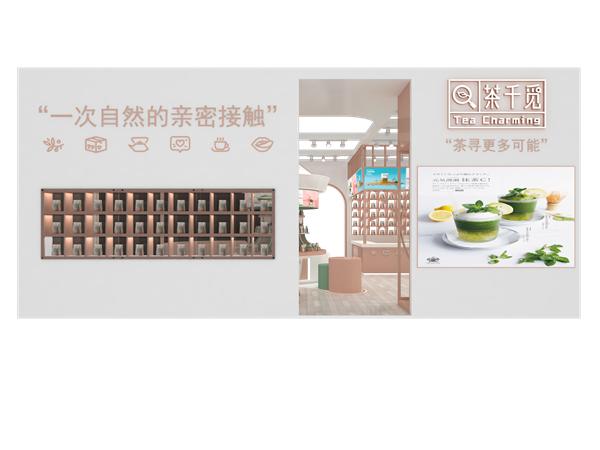 第33届上海酒店餐饮展—茶千觅