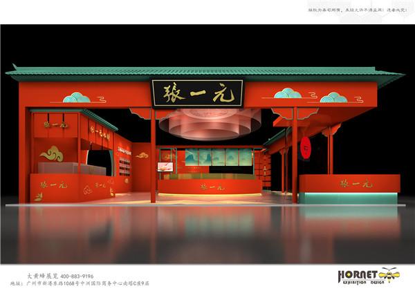 第33届上海酒店餐饮展—张一元