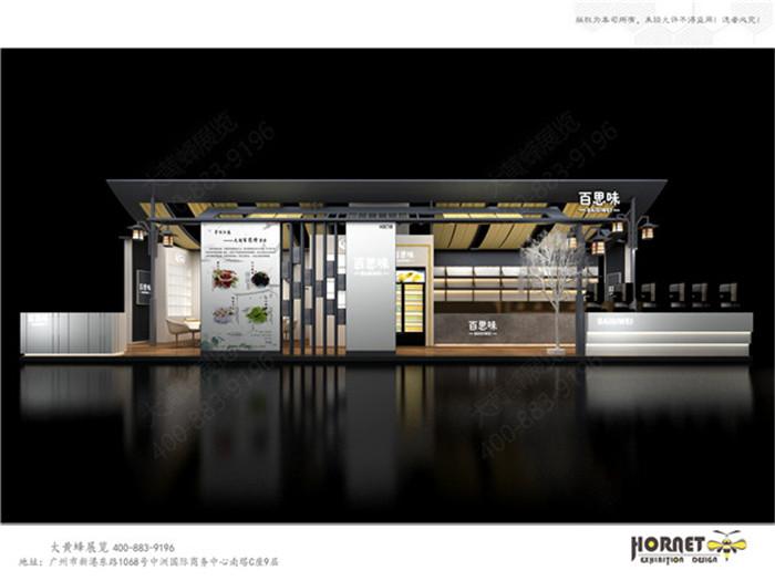 第五届广州国际酒店用品展暨餐饮博览会-百思特