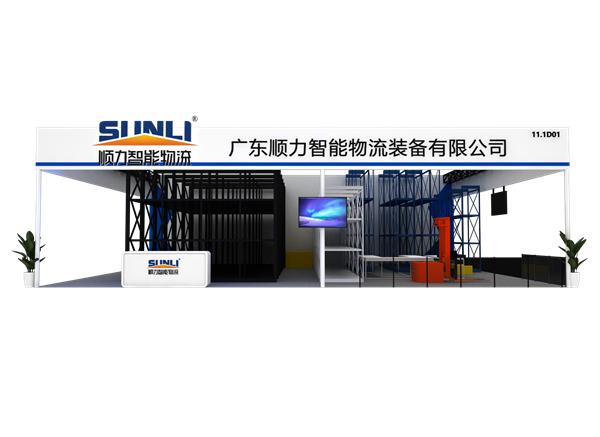 2021中国广州物流展-顺力