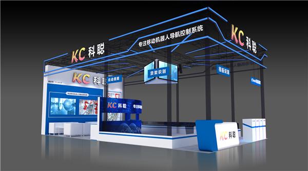 2021中国广州物流展-科聪