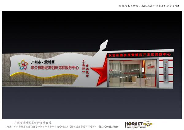 党建展厅设计案例-广州黄埔开发区