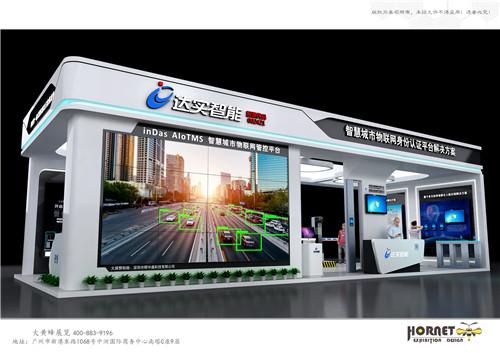 2021广州世界安防博览会-达实智能