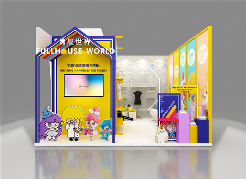 满屋世界-展览设计搭建
