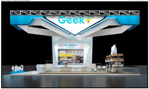 展台设计搭建-Geek+