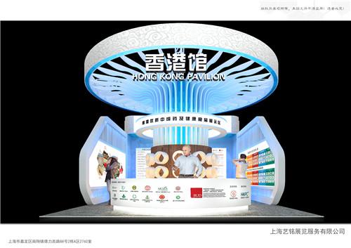展台设计搭建公司-香港馆